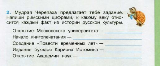 Ответы. Михаил Васильевич Ломоносов. Окружающий мир. 4 класс. Рабочая тетрадь 2 часть