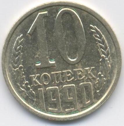 Монеты ссср 1961 1991гг ценные марки кубы и их стоимость