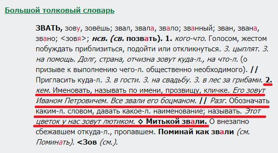 звать, словарь