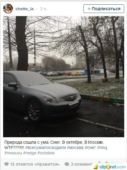 В Москве выпал первый снег в сезоне 2016/2017. Какие есть фото и видео?