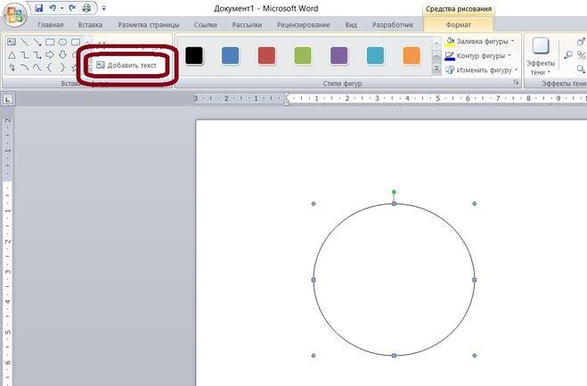 Как в ворде сделать круг и в нем текст