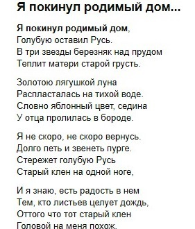 """Стихотворение Есенина """"Я покинул родимый дом"""" где читать, как сделать анализ"""