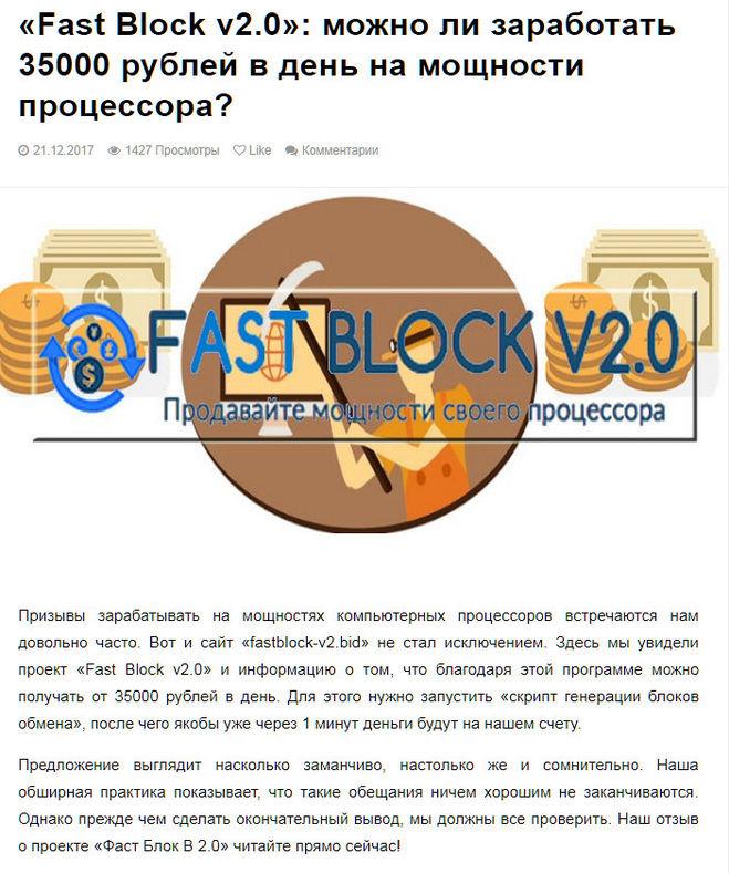 Отзывы о fast-block.bid, платит от 35000 рублей или лохотрон