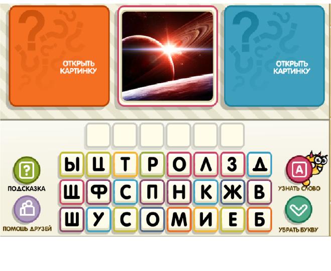 Ответы на игру в одноклассниках угадай слово по картинке