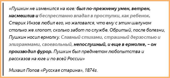 Пушкин носил в Кишинёве ермолку