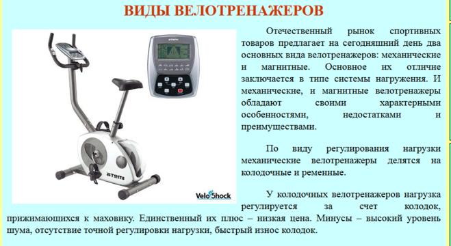 похудеть на велосипеде за месяц