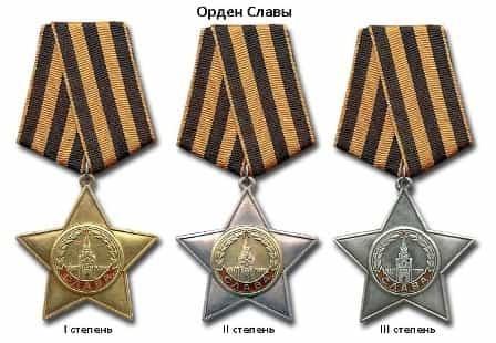 орден Славы Георгиевская лента