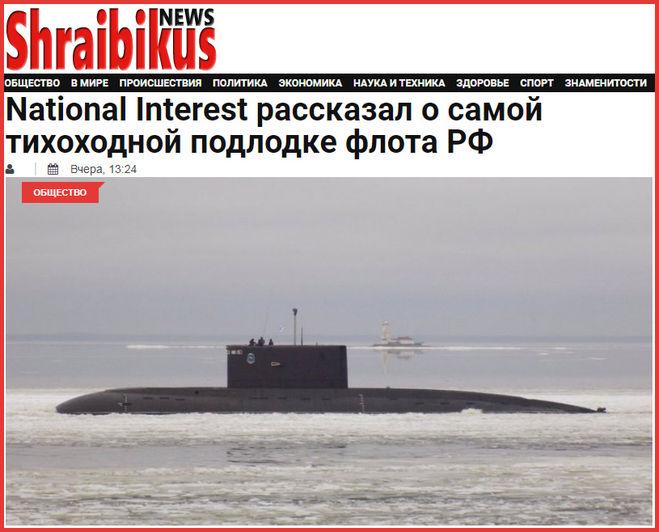 Самая тихоходная подлодка РФ