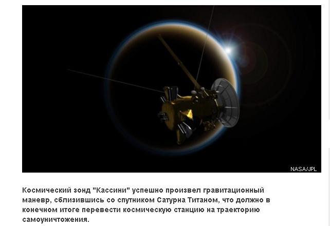 """зонд """"Кассини"""" траектория самоуничтожения"""