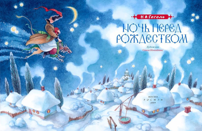"""Гоголь """"Ночь перед Рождеством"""" - краткое содержание, отзыв в читательский дневник"""
