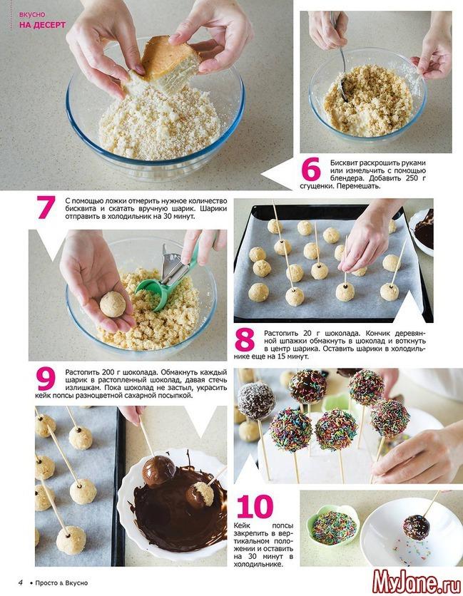 Рецепт кейк попсов в формочках с фото