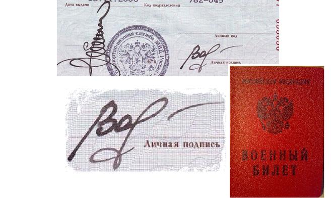 Оригинальные росписи для паспорте