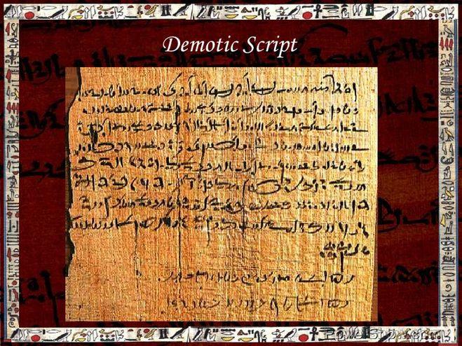 демотическое письмо
