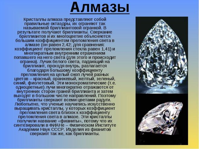 Реферат на тему алмаз по химии 579