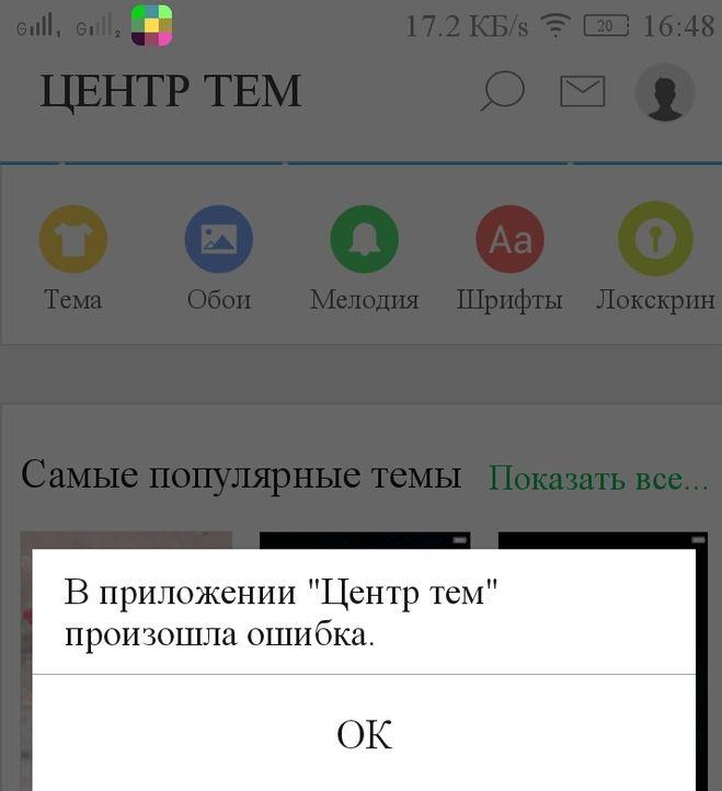 Ошибка приложения Центр тем