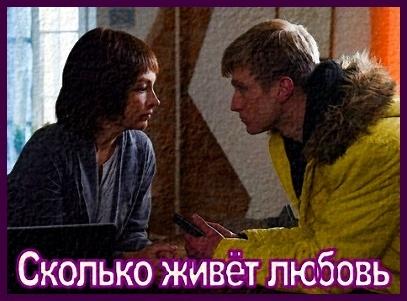 Сколько живёт любовь, Вячеслав, Чепурченко, Ольга Павловец