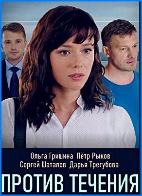 """""""Против течения"""", Ольга Гришина, Пётр Рыков"""