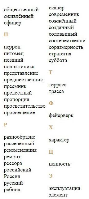 Словарные слова русского языка 8 класс. Какой список?