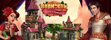 игра Верность: рыцари и принцессы, как построить башню астролога