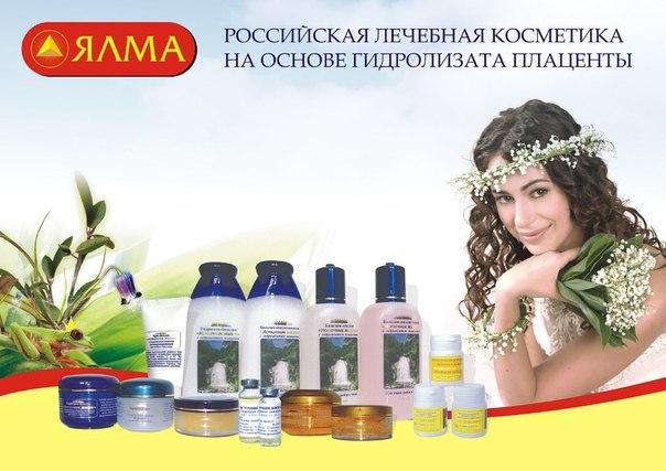Российская плацентарная косметика