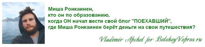 """Миша Ронкаинен, биография, видеоблоггер, трэвел-блог """"ПОЕХАВШИЙ"""""""