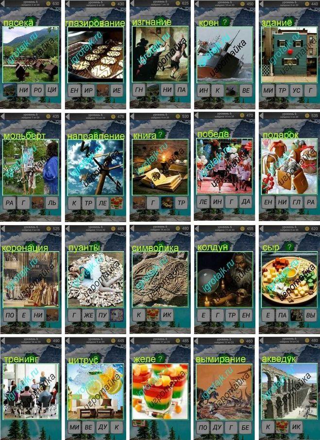 ответы на 6 уровень в игре 600 забавных картинок