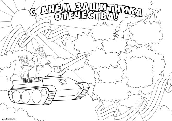 распространенные раскраски детских рисунков на тему 23 февраля предлагаем