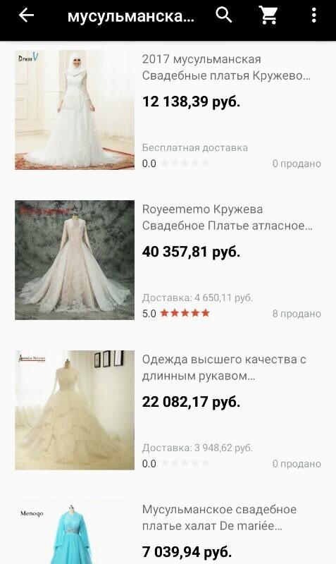 купить платье никаха