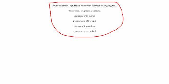 Сайт paysearching.ru лохотрон