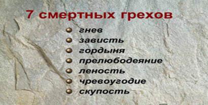 список смертных грехов