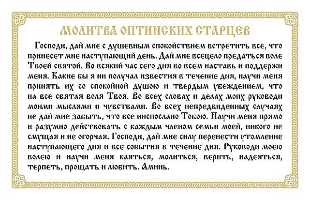 Молитва оптинских старцев текст читать