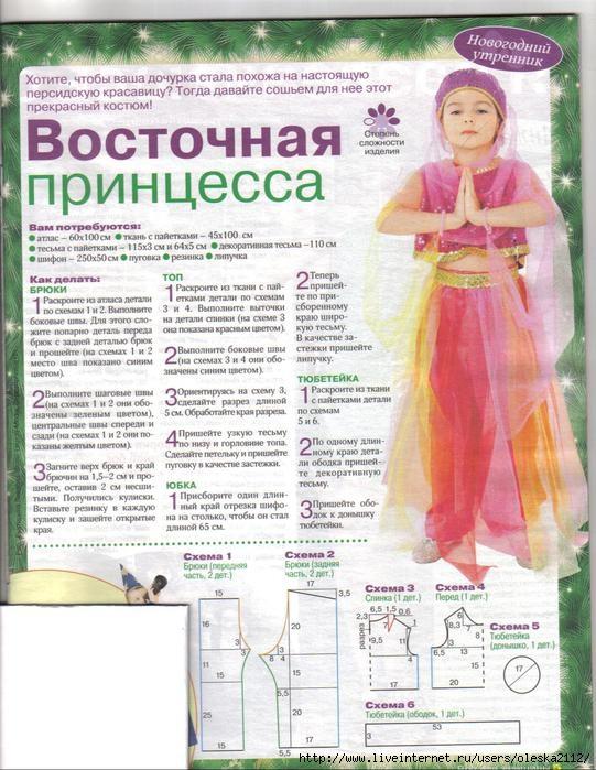 Детский костюм сшить своими руками 70