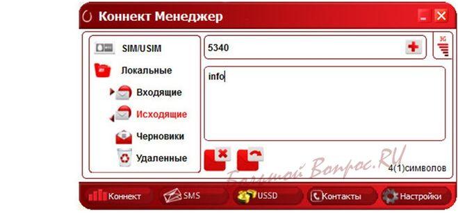 МТС СМС ру - отправить бесплатное СМС на МТС