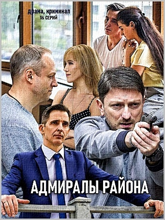 """Адмиралы района"", Максим Дахненко"