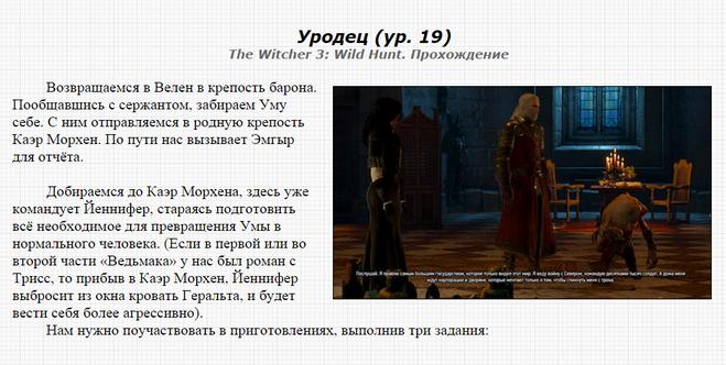 как собрать знакомых в ведьмаке 3