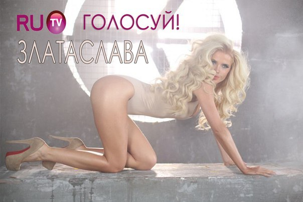 Звезда Златаслава показала свои голые прелести. Бесплатно на Starsru.ru