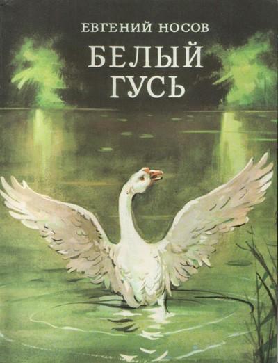 """Носов """"Белый гусь"""": что писать в читательский дневник"""