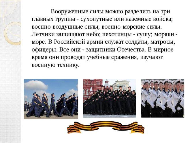 подразделения армии россии