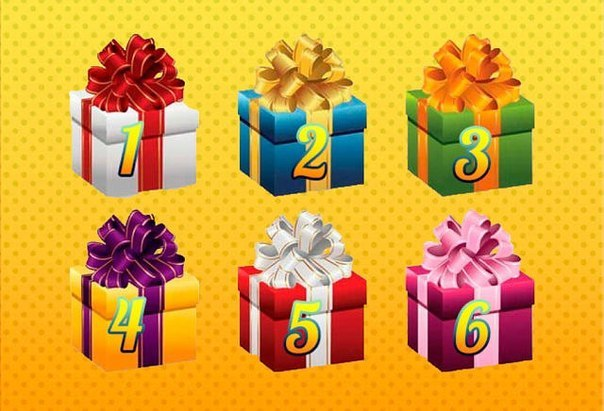 Смешная лотерея и подарки 693
