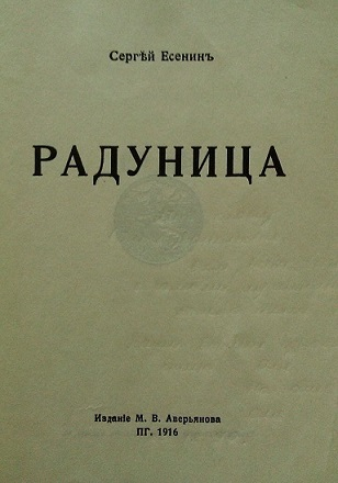 Как называется первый поэтический сборник есенина