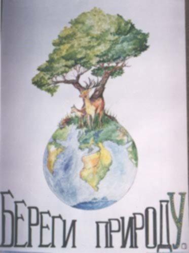 Нарисовать рисунок на тему я и природа