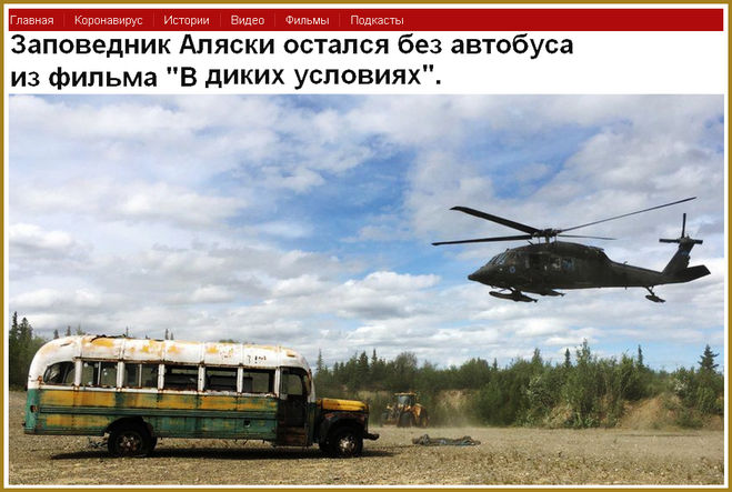 Автобус покинул заповедник на Аляске