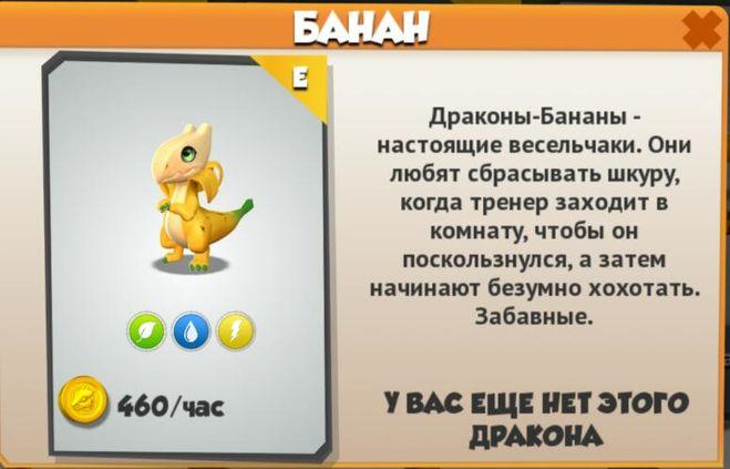 Как сделать дракона агава в дракономании 129