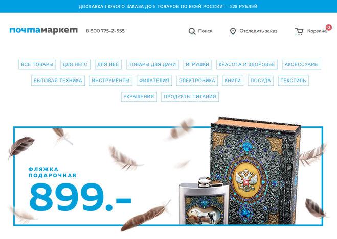 Почтамаркет: Сайт? Стоимость и сроки доставки? Как долго идет заказ?