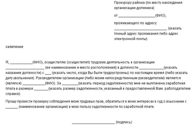 Казахстан Заявление В Прокуратуру Образец - фото 3