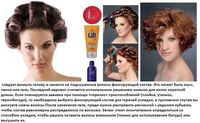 Как правильно завить волосы на бигуди Как накрутить