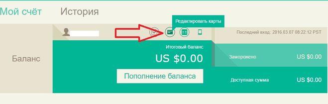 Как поменять платежную карту на алиэкспресс