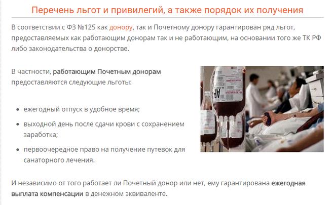 Какие льготы положены почетным донорам москвы видно было