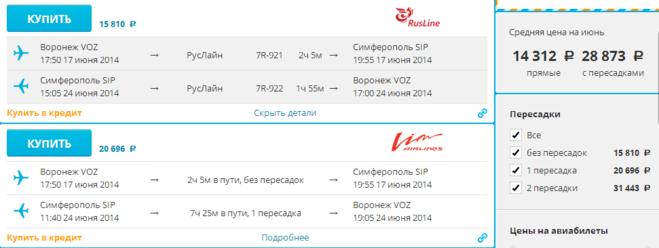 обезопасить купить билет до крыма на самолет из екатеринбурга улучшить отношения