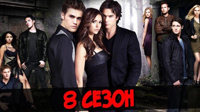 """Сериал """"Дневники вампира"""" 8 сезон где смотреть?"""